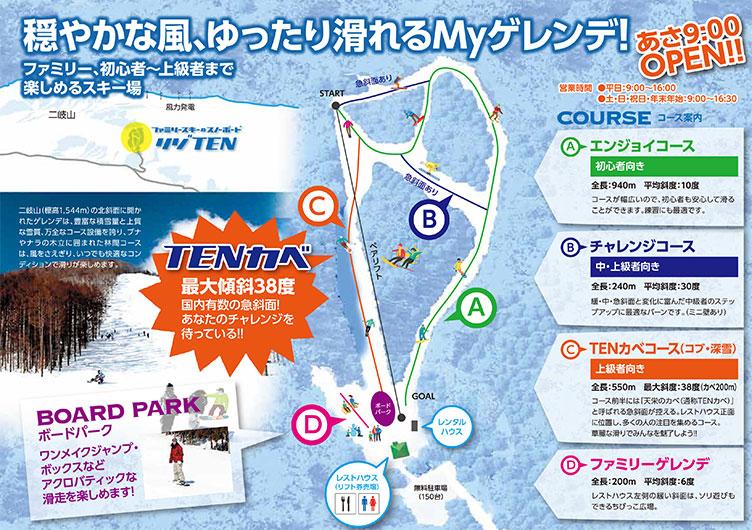 Ski Resort Tenei