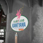 Fairy Land Kaneyama