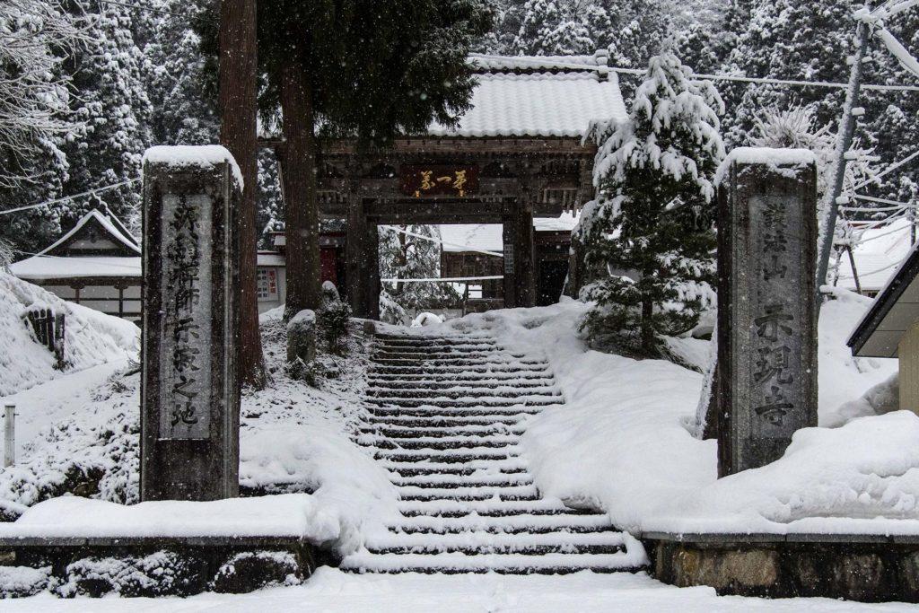 Jigen Temple